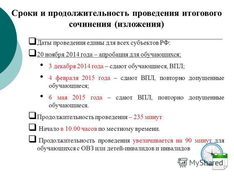 6 Даты проведения едины для всех субъектов РФ: 20 ноября 2014 года – апробация для обучающихся; 3 декабря 2014 года – сдают обучающиеся, ВПЛ; 4 февраля 2015 года – сдают ВПЛ, повторно допущенные обучающиеся; 6 мая 2015 года – сдают ВПЛ, повторно допу