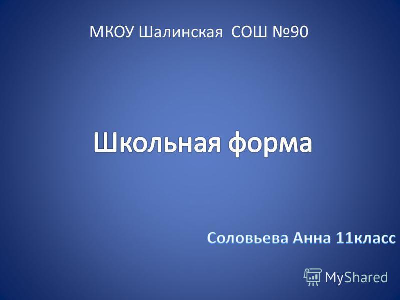 МКОУ Шалинская СОШ 90