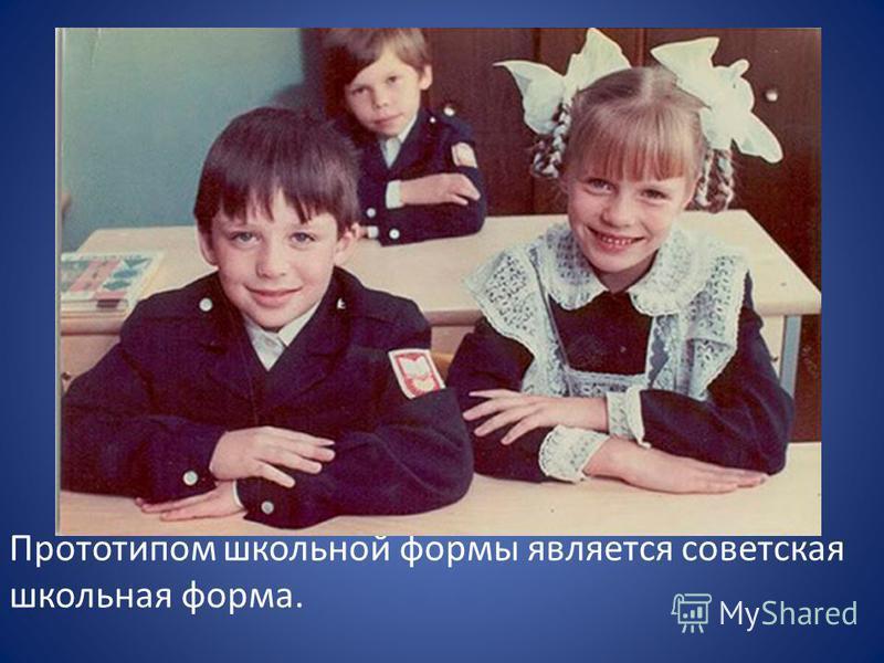 Прототипом школьной формы является советская школьная форма.