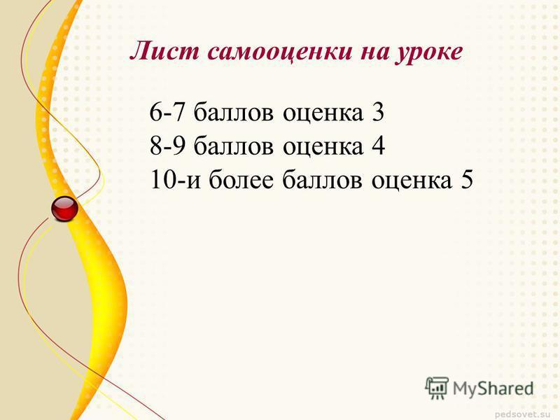 6-7 баллов оценка 3 8-9 баллов оценка 4 10-и более баллов оценка 5 Лист самооценки на уроке