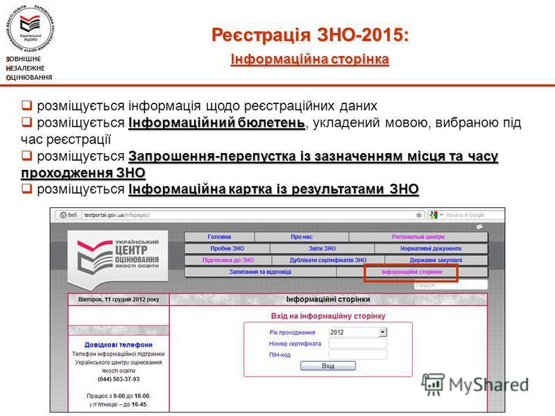 Реєстрація ЗНО-2015: Інформаційна сторінка ЗОВНІШНЄ НЕЗАЛЕЖНЕ ОЦІНЮВАННЯ розміщується інформація щодо реєстраційних даних Інформаційний бюлетень розміщується Інформаційний бюлетень, укладений мовою, вибраною під час реєстрації Запрошення-перепустка і