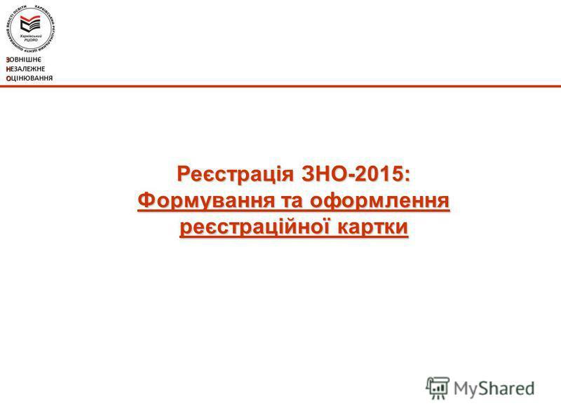Реєстрація ЗНО-2015: Формування та оформлення реєстраційної картки ЗОВНІШНЄ НЕЗАЛЕЖНЕ ОЦІНЮВАННЯ