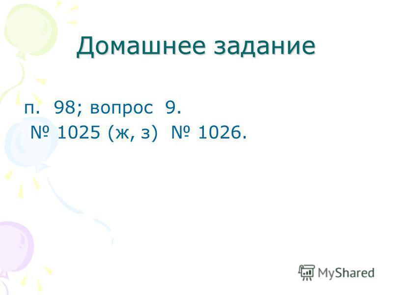Домашнее задание п. 98; вопрос 9. 1025 (ж, з) 1026.