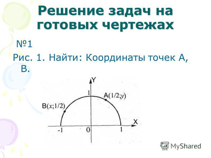 Решение задач на готовых чертежах 1 Рис. 1. Найти: Координаты точек А, В.