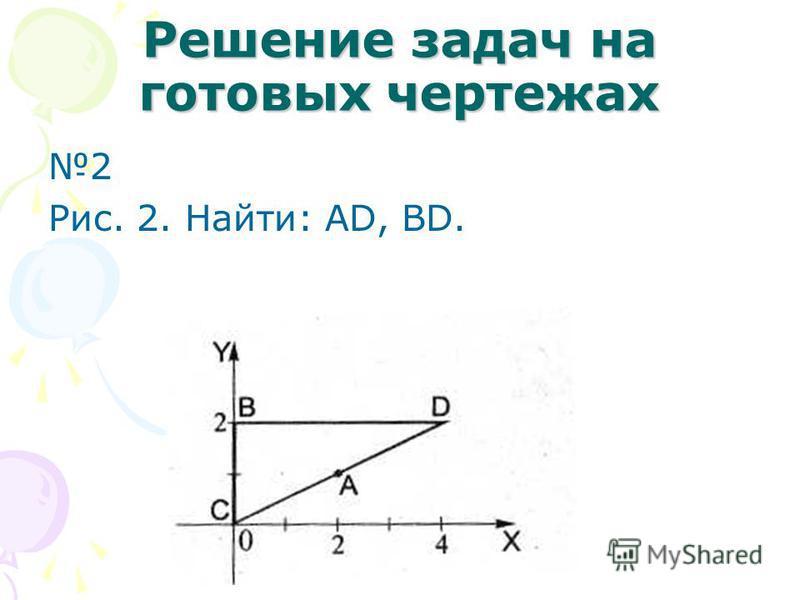 Решение задач на готовых чертежах 2 Рис. 2. Найти: АD, BD.
