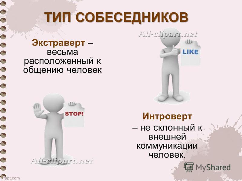 Экстраверт – весьма расположенный к общению человек ТИП СОБЕСЕДНИКОВ Интроверт – не склонный к внешней коммуникации человек.