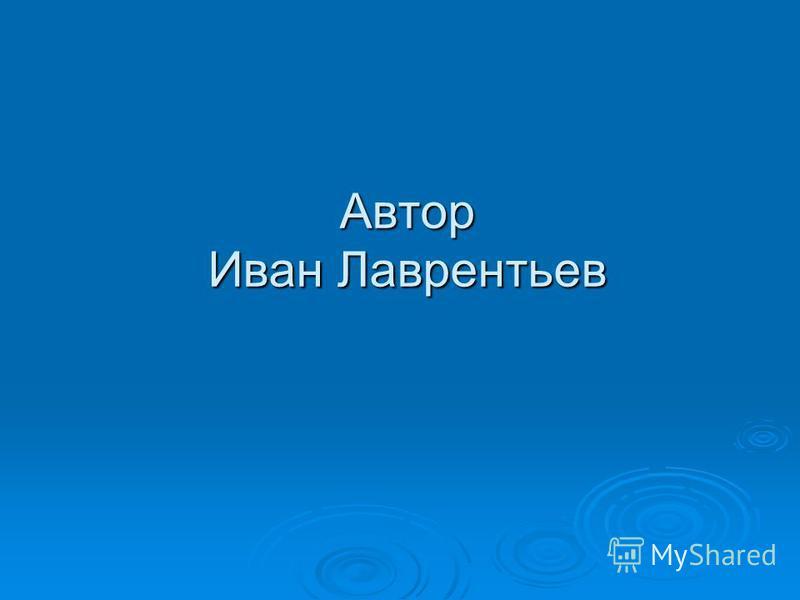 Автор Иван Лаврентьев