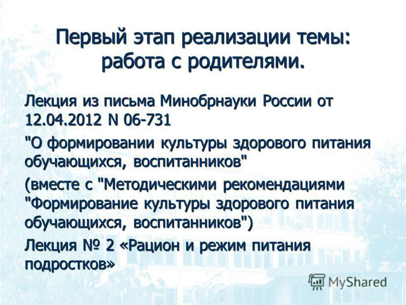 Первый этап реализации темы: работа с родителями. Лекция из письма Минобрнауки России от 12.04.2012 N 06-731