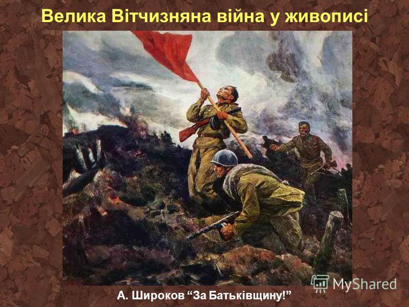 Велика Вітчизняна війна у живописі А. Широков За Батьківщину!