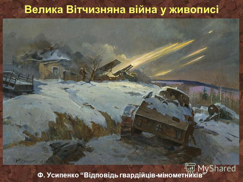 Велика Вітчизняна війна у живописі Ф. Усипенко Відповідь гвардійців-мінометників