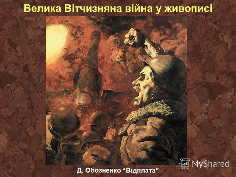 Велика Вітчизняна війна у живописі Д. Обозненко Відплата