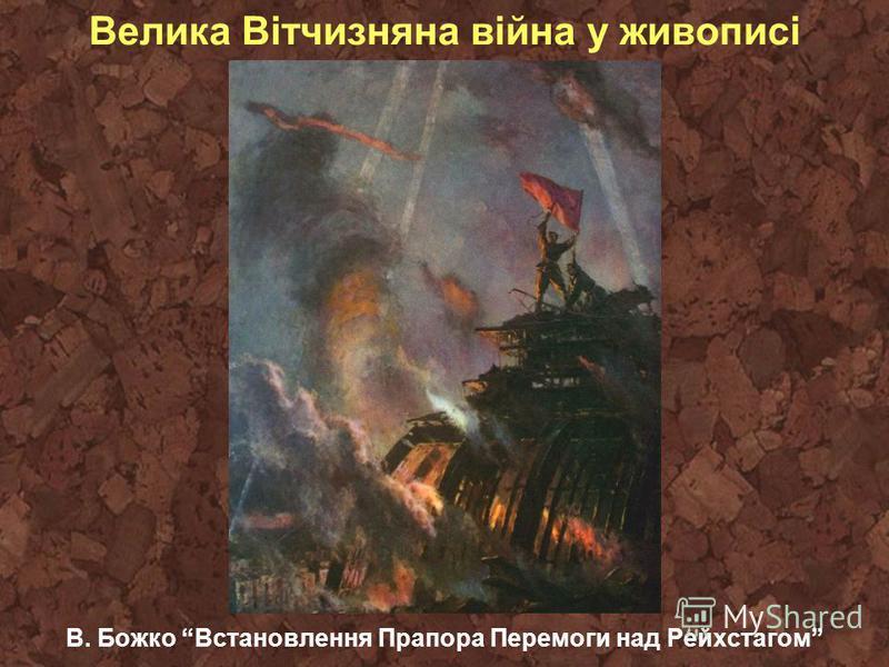 Велика Вітчизняна війна у живописі В. Божко Встановлення Прапора Перемоги над Рейхстагом