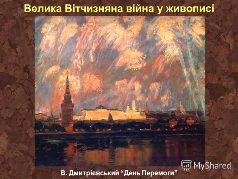 Велика Вітчизняна війна у живописі В. Дмитрієвський День Перемоги