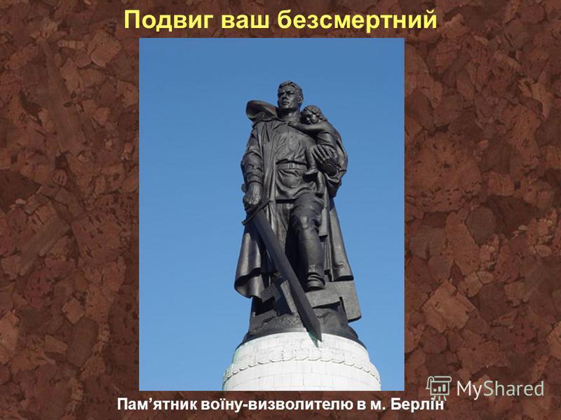 Подвиг ваш безсмертний Памятник воїну-визволителю в м. Берлін