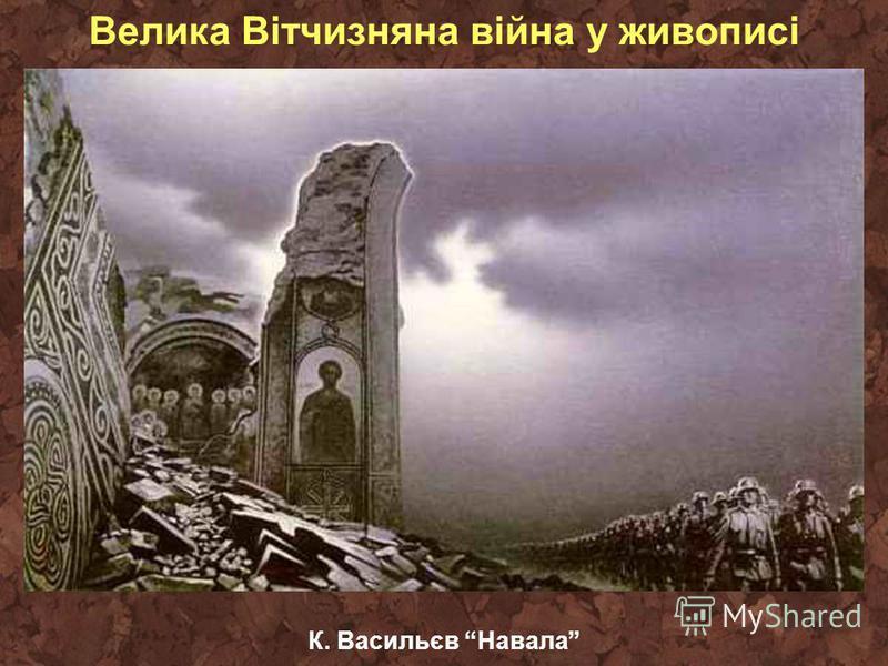 Велика Вітчизняна війна у живописі К. Васильєв Навала