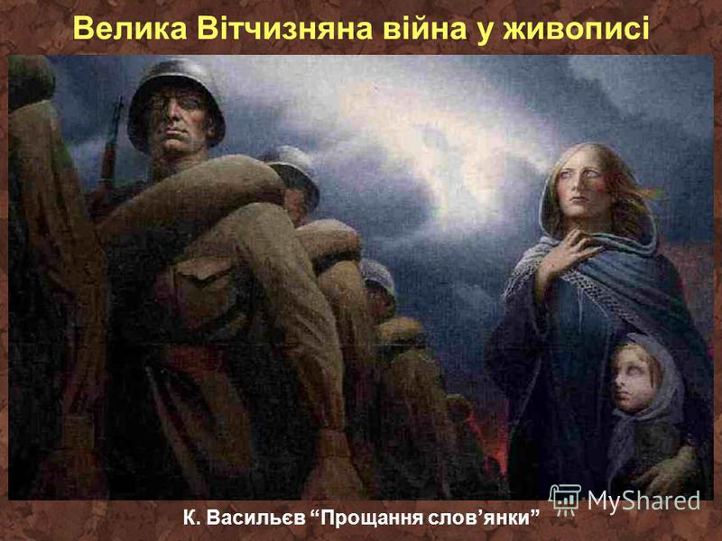Велика Вітчизняна війна у живописі К. Васильєв Прощання словянки