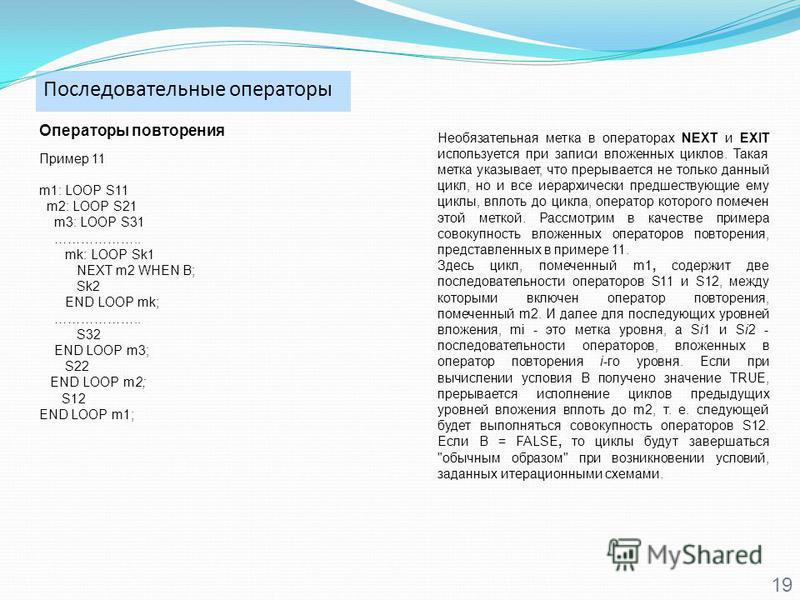 Последовательные операторы 19 Пример 11 m1: LOOP S11 m2: LOOP S21 m3: LOOP S31 ……………….. mk: LOOP Sk1 NEXT m2 WHEN B; Sk2 END LOOP mk; ……………….. S32 END LOOP m3; S22 END LOOP m2; S12 END LOOP m1; Операторы повторения Необязательная метка в операторах N