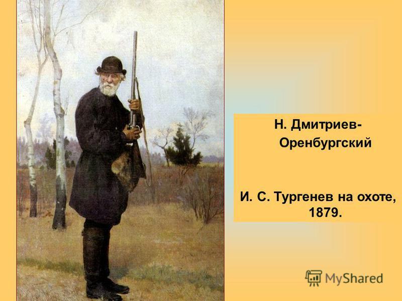 Н. Дмитриев- Оренбургский И. С. Тургенев на охоте, 1879.