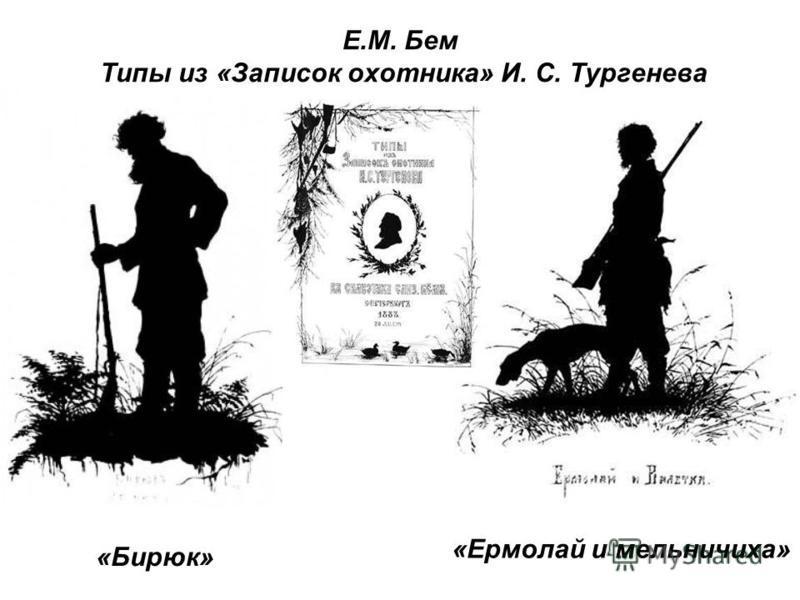 Е.М. Бем Типы из «Записок охотника» И. С. Тургенева «Бирюк» «Ермолай и мельничиха»