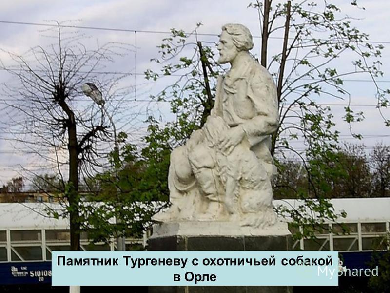 Памятник Тургеневу с охотничьей собакой в Орле