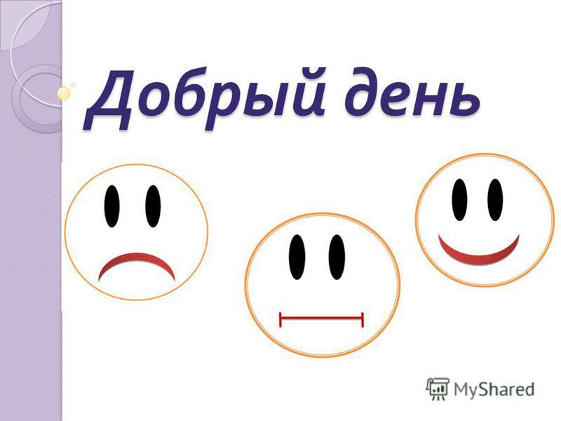 Добрый день