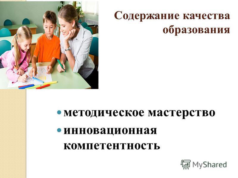 Содержание качества образования методическое мастерство инновационная компетентность