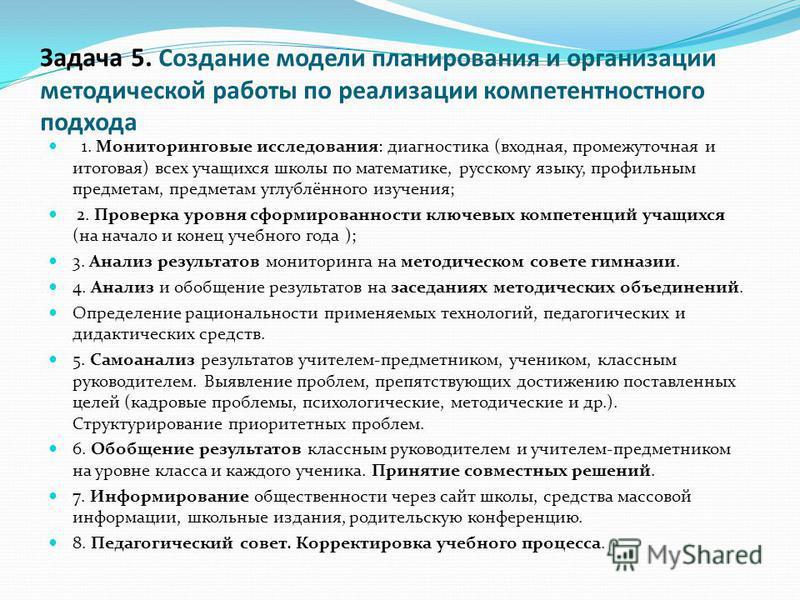 Задача 5. Создание модели планирования и организации методической работы по реализации компетентностного подхода 1. Мониторинговые исследования: диагностика (входная, промежуточная и итоговая) всех учащихся школы по математике, русскому языку, профил