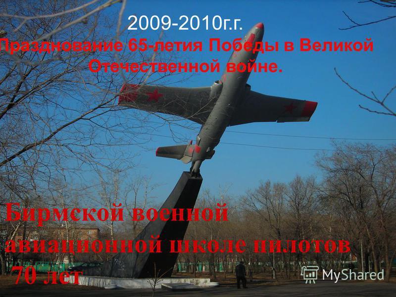Бирмской военной авиационной школе пилотов 70 лет 2009-2010 г.г. Празднование 65-летия Победы в Великой Отечественной войне.