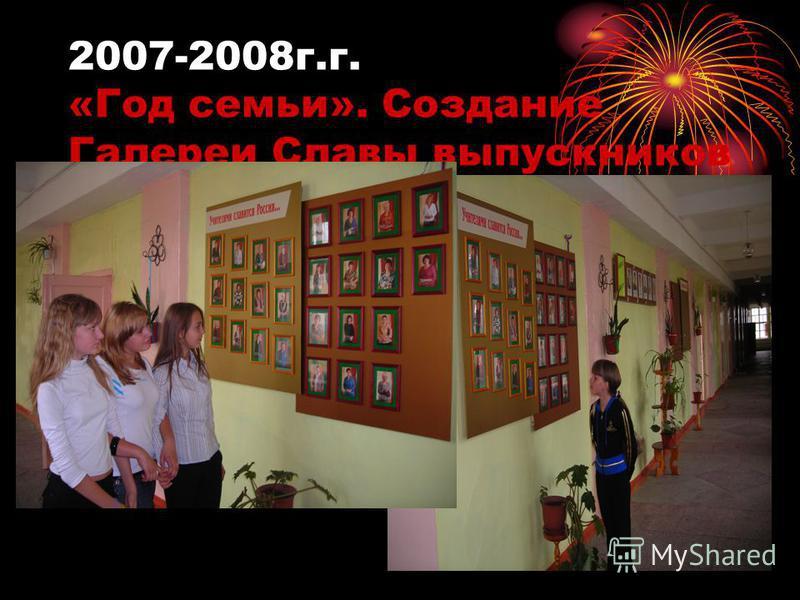 2007-2008 г.г. «Год семьи». Создание Галереи Славы выпускников