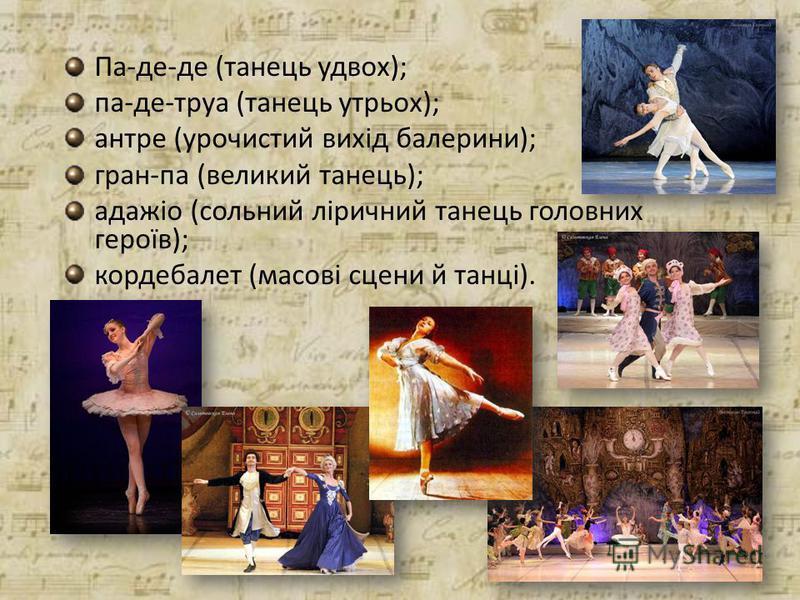 Па-де-де (танець удвох); па-де-труа (танець утрьох); антре (урочистий вихід балерини); гран-па (великий танець); адажіо (сольний ліричний танець головних героїв); кордебалет (масові сцени й танці).
