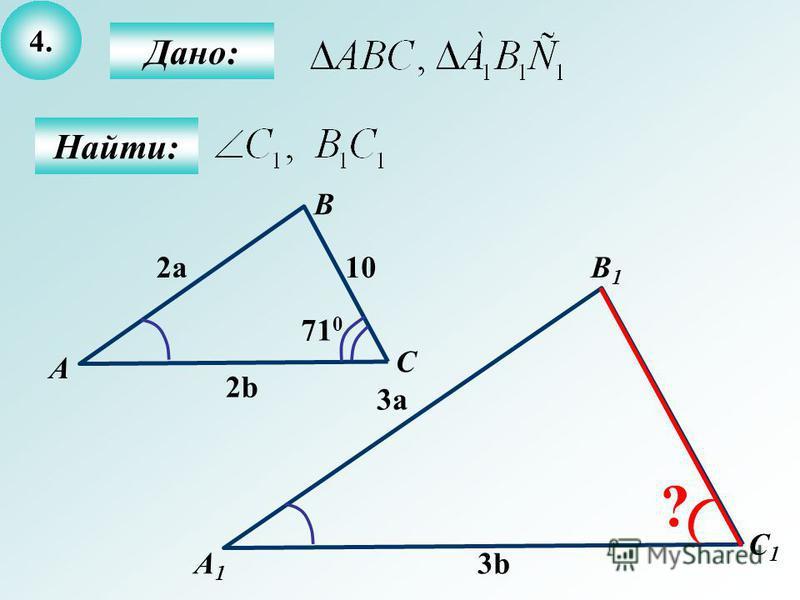 4.4. Найти: Дано: А1А1 C B1B1 А B C1C1 71 0 102a 3a 2b 3b ?