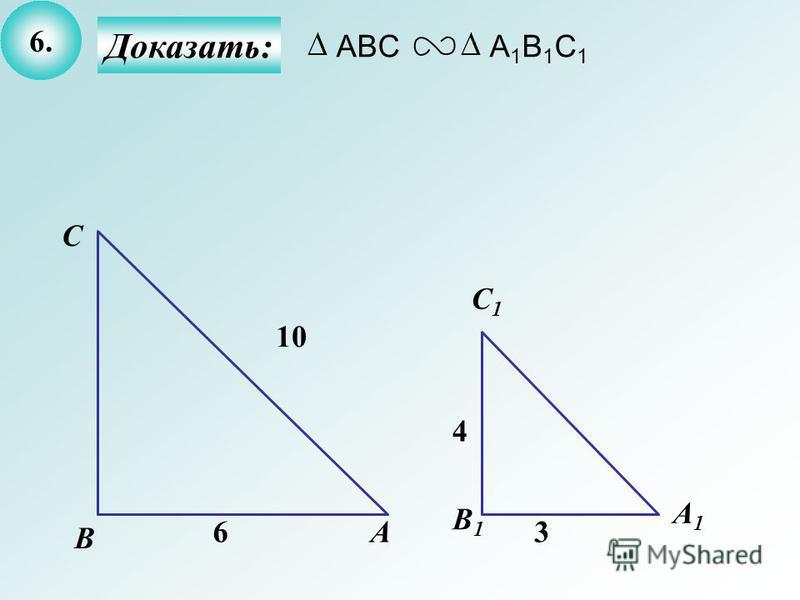 A B C А1А1 B1B1 C1C1 10 4 36 Доказать: 6.6. ABCА1В1С1А1В1С1