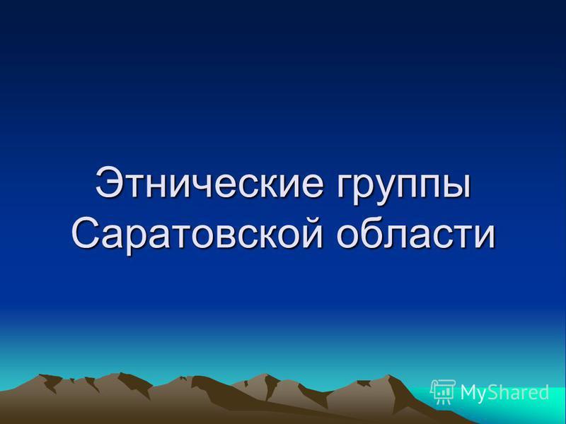 Этнические группы Саратовской области