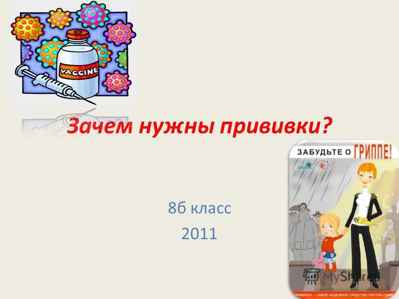 Зачем нужны прививки? 8 б класс 2011