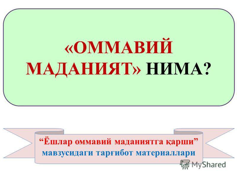 Ёшлар оммавий маданиятга қарши мавзусидаги тарғибот материаллари «ОММАВИЙ МАДАНИЯТ» НИМА?