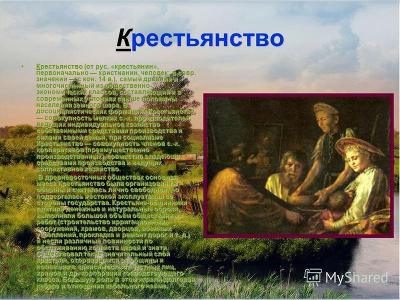 Крестьянство Крестьянство (от рус. «крестьянин», первоначально христианин, человек; в совр. значении с кон. 14 в.), самый древний и многочисленный из общественно- экономических классов, составляющий и в современных условиях свыше половины населения з
