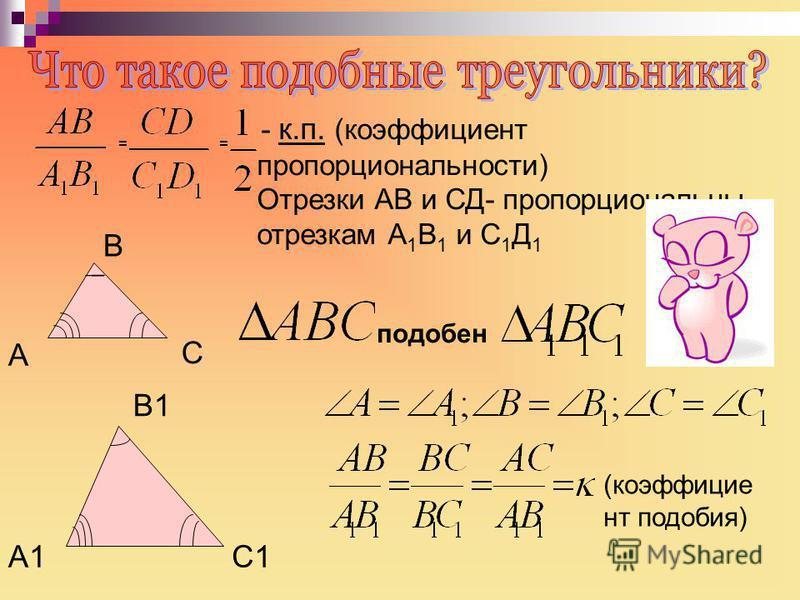 == - к.п. (коэффициент пропорциональности) Отрезки АВ и СД- пропорциональны отрезкам А 1 В 1 и С 1 Д 1 (коэффициент подобия) А С В А1 В1 С1 подобен