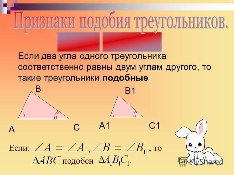 Если два угла одного треугольника соответственно равны двум углам другого, то такие треугольники подобные А В С А1С1 В1 Если:, то подобен