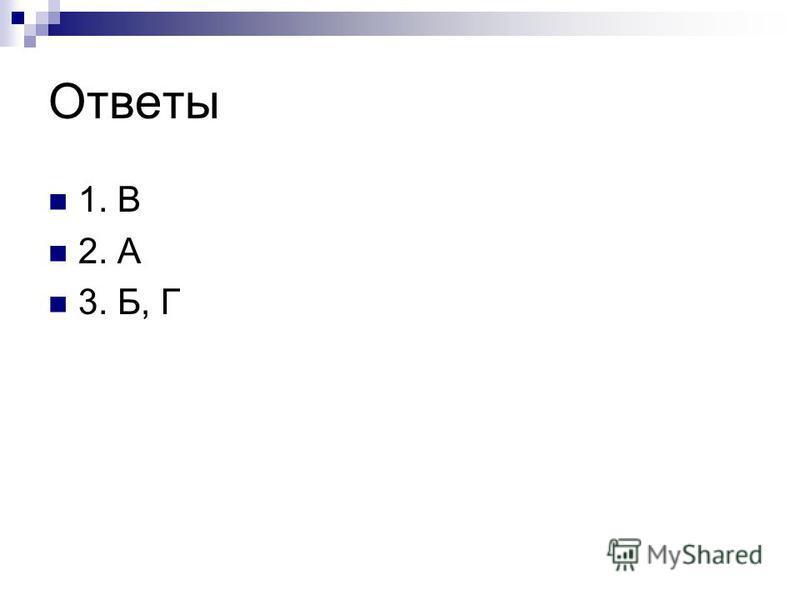 3. Выберите верные утверждения А) Во внешнем энергетическом слое атомов элементов-неметаллов находится от 1 до 3 электронов. Б) Элементы-неметаллы расположены в главных подгруппах III-\//// групп ПСХЭ, занимая её верхний правый угол. В) Простые вещес