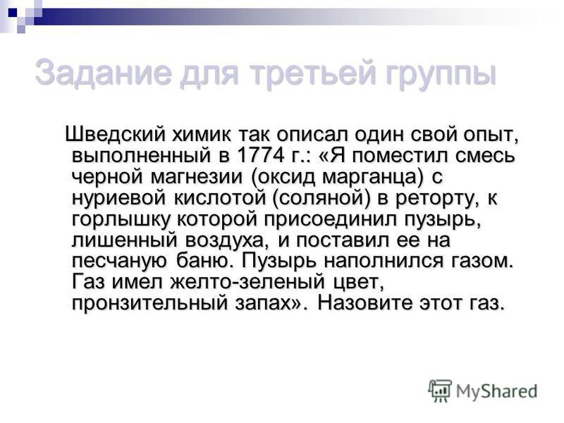 Задание для второй группы Семен Исаакович Вольфкович (1896 – 1980) в одной из лабораторий Московского университета на Моховой получал это вещество в электрической печи при электротермической возгонки фосфоритов. Когда он поздно возвращался домой по п
