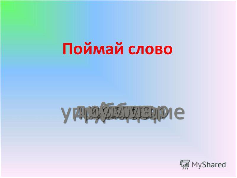Работа над правилом В русском языке есть слова, в корне которых пишется удвоенная буква согласного. Например: группа, класс, Инна. Написание этих слов надо запомнить. Написание удвоенной буквы согласного в корне слова – это орфограмма. Слова с удвоен