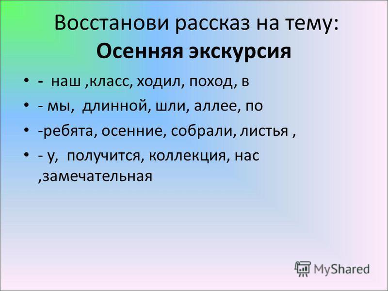 Восстанови рассказ на тему: Урок -русского языка, у, идёт, нас, сейчас -изучаем, удвоенные согласные, орфограмму, мы -класс, наш, коллектив, дружный -составила, Анна, хороший,рассказ