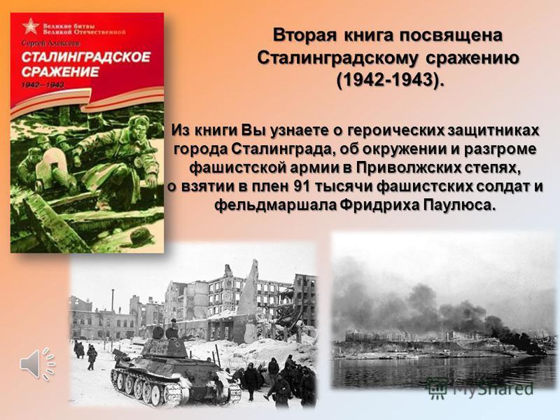 30 сентября 1941 года фашистские генералы отдали приказ о наступлении на Москву. Стратегический план наступления немцев на Москву назывался «Тайфун». Ураганом стремились ворваться они в столицу нашей Родины. Обойти её с севера и с юга. Взять советски