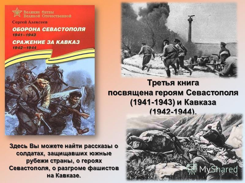 Вторая книга посвящена Сталинградскому сражению (1942-1943). (1942-1943). Из книги Вы узнаете о героических защитниках города Сталинграда, об окружении и разгроме фашистской армии в Приволжских степях, о взятии в плен 91 тысячи фашистских солдат и фе