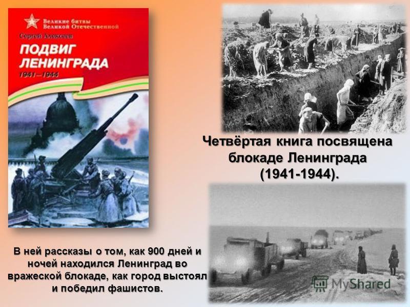 Третья книга посвящена героям Севастополя (1941-1943) и Кавказа (1942-1944). Здесь Вы можете найти рассказы о солдатах, защищавших южные рубежи страны, о героях Севастополя, о разгроме фашистов на Кавказе.