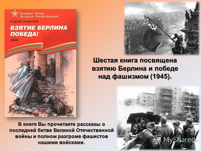 В эту книгу вошли рассказы о грандиозном сражении на западе России, о разгроме фашистов на Украине и в Белоруссии, об окончательном изгнании фашистов с отечественных земель. Пятая книга посвящена победе под Курском (1943) и изгнанию фашистов (1943-19