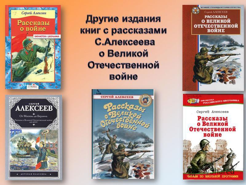 В книге Вы прочитаете рассказы о последней битве Великой Отечественной войны и полном разгроме фашистов нашими войсками. Шестая книга посвящена взятию Берлина и победе над фашизмом (1945).
