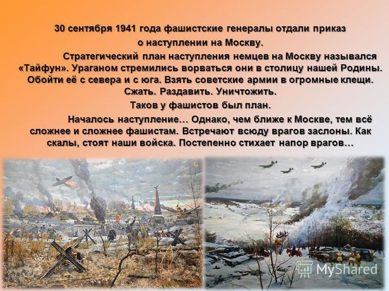 Первая книга серии посвящена великой битве за Москву (1941-1942). В книге рассказы о том, как советские войска остановили наступление фашистов на Москву и нанесли им первый сокрушительный удар.
