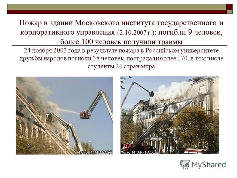 План 1. Пожар и его причины. 3. Пожарная безопасность. 4. Взрывы. Бу-бух 2. Пожарная профилактика