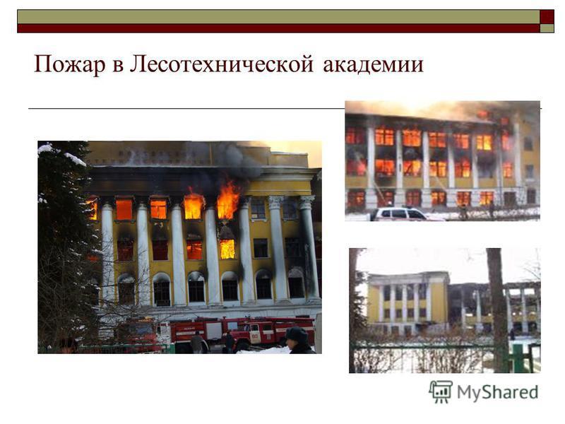 Пожар в здании Московского института государственного и корпоративного управления (2.10.2007 г.) : погибли 9 человек, более 100 человек получили травмы 24 ноября 2003 года в результате пожара в Российском университете дружбы народов погибли 38 челове